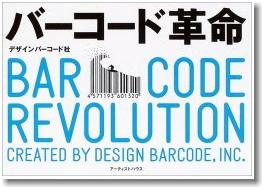 バーコード 革命