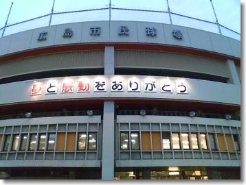 広島市民球場1